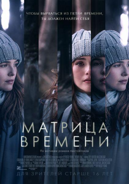 Матрица Времени. Постер