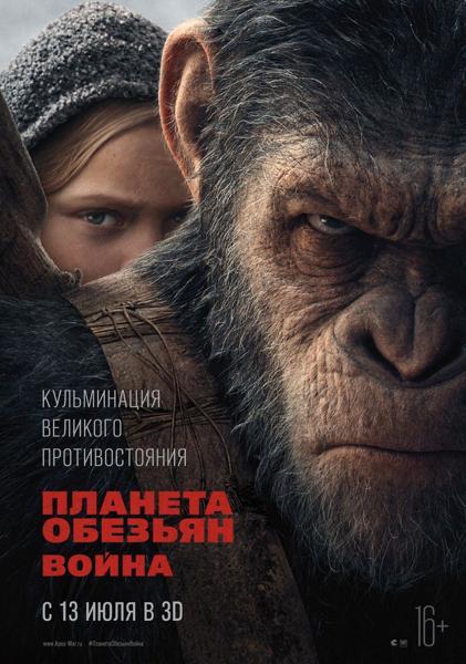 Планета обезьяна Война  Постер