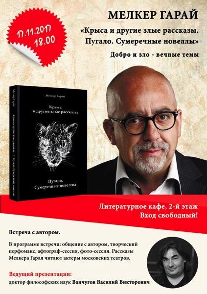 Афиша Мелкер Крыса