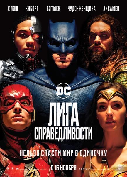 Лига справедливости Постер