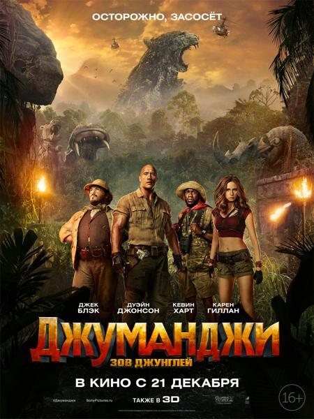 Джуманджи Зов джунглей  Постер