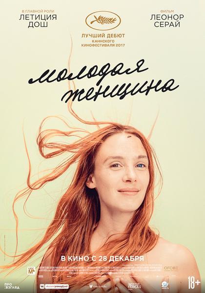 Молодая женщина  Постер