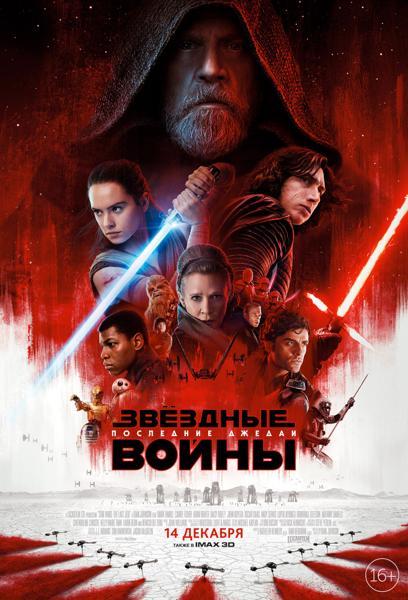 Звёздные войны Последние джедаи  Постер