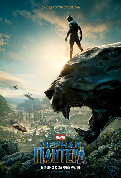 Чёрная пантера  Постер