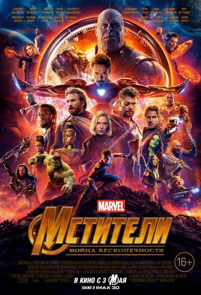 Мстители Война бесконечности  Постер
