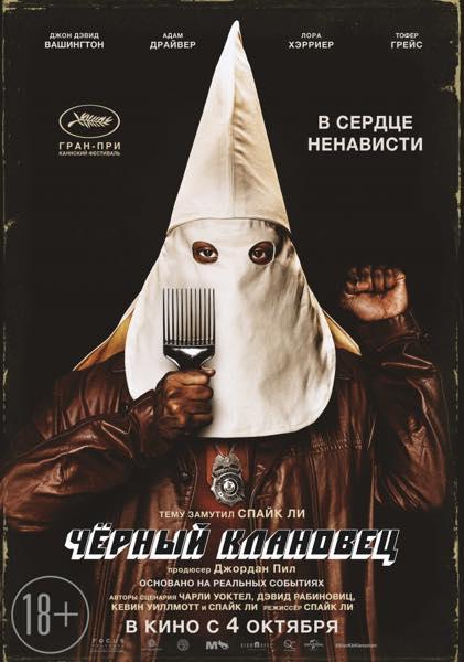 Чёрный клановец  Постер