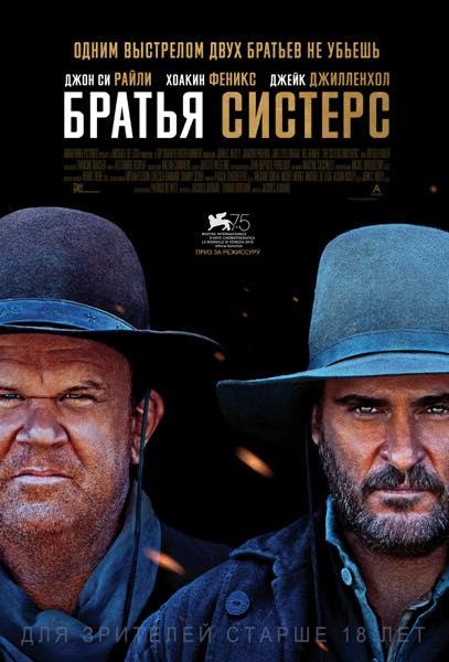 Братья Систерс  Постер