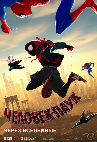 Человек паук Через вселенные  Постер