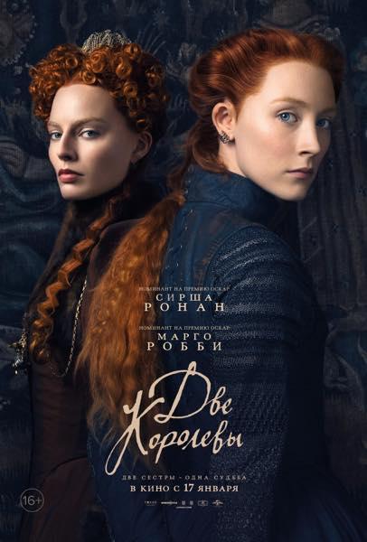 Две королевы  Постер