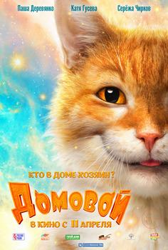 Домовой Domovoj poster