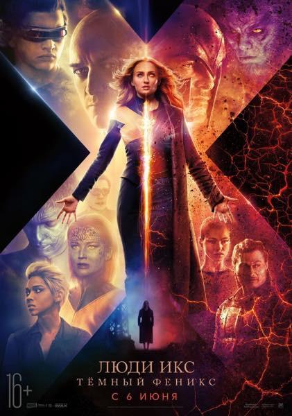 Тёмный Феникс Постер