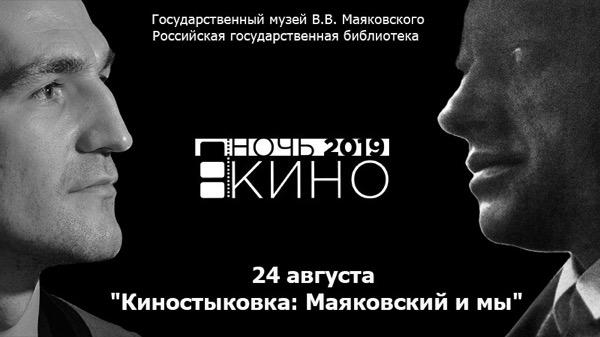 Ночь кино в РГБ