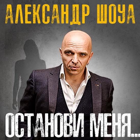 Александр Шоуа   Останови меня