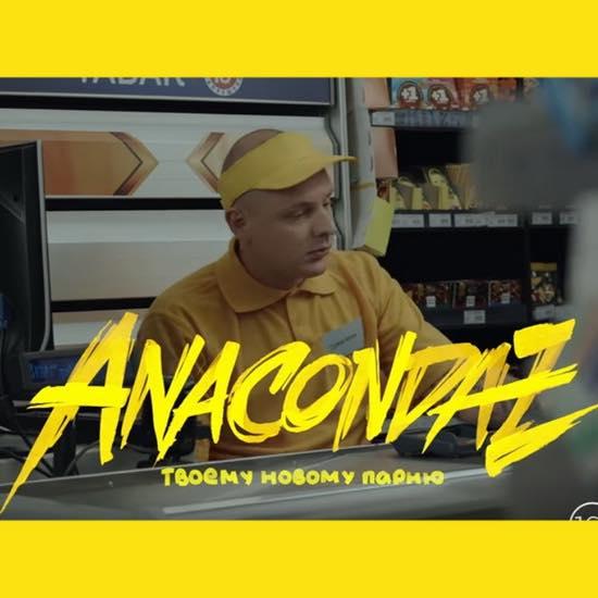 Anacondaz   Твоему новому парню