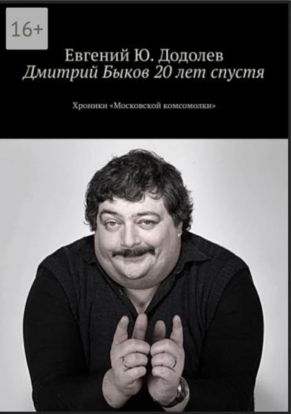Обложка Дмитрий Быков. 20 лет спустя Хроники