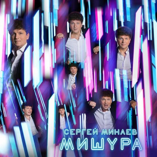 Сергей Минаев   Мишура