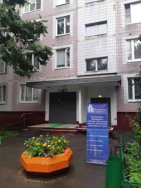 Выкуп квартир