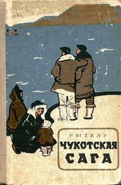 Юрий Рытхеу. Чукотская сага