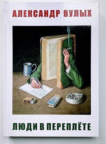 Александр Вулых «Люди в переплёте»