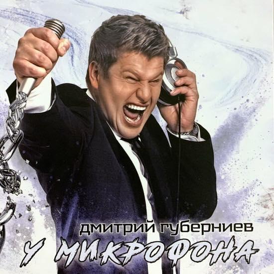 Дмитрий Губерниев   У микрофона