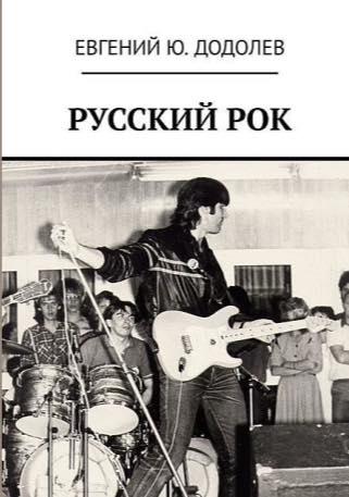 «Русский рок»