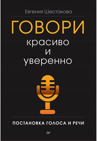 Е Шестакова  Говори красиво и уверенно