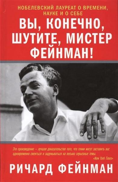 Р Фейнман  Вы конечно шутите мистер Фейнман