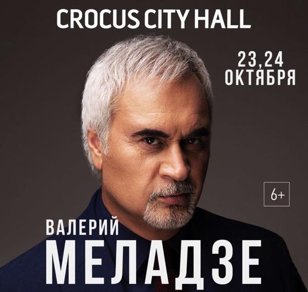 Концерт Меладзе в Крокус Сити Холл