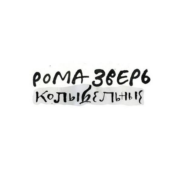 Рома Зверь  «Колыбельные»