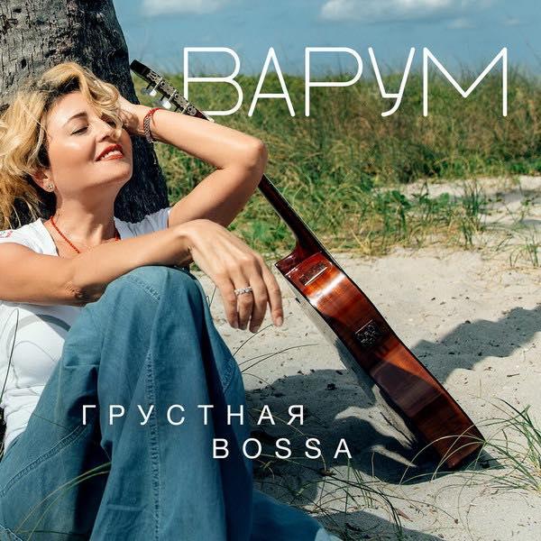 Анжелика Варум   Грустная bossa
