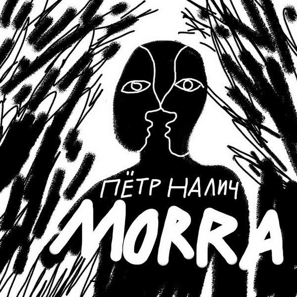 Пётр Налич  «Morra»