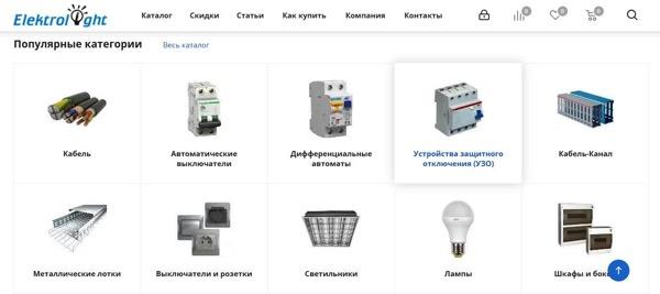 Elektrolight