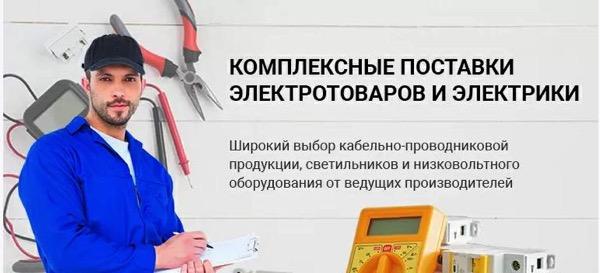 Электротовары от компании  Электролайт