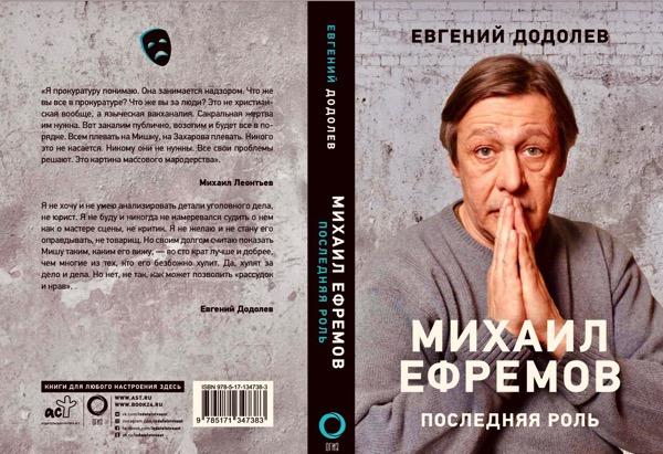 Мижаил Ефремов. Последняя роль. Обложка. Додолев