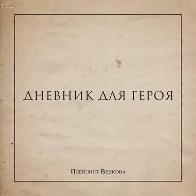 Плейлист Венкова   Дневник для героя