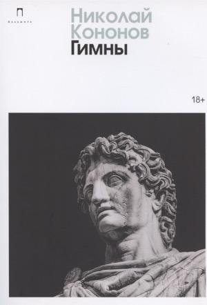 Николай Кононов «Гимны»