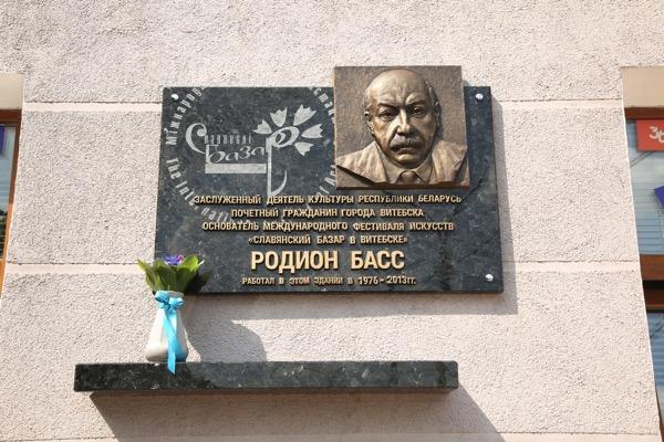 Открытие памятной доски основателю фестиваля  Славянский базар Родиону Бассу