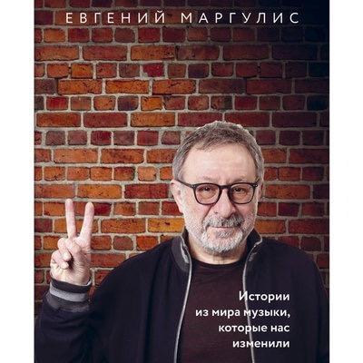 Обложка книги Евгений Маргулис   Квартирник у Маргулиса
